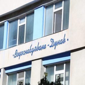 """Аварирал водопровод спря водата на ж.к. """"Орел"""" в Разград"""