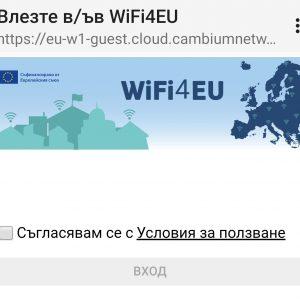 Безплатен интернет в 15 точки в Разград