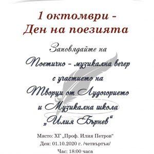В четвъртък ще се проведе Ден на поезията