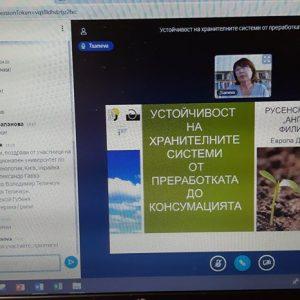 """Във филиала на Русенския университет се проведе онлайн среща с дискусия: """"Устойчивост на хранителните системи от преработката до консумацията"""""""