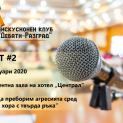 """Дискусионен клуб """"Дебати-Разград"""" канят на своя втори дебат в Разград"""