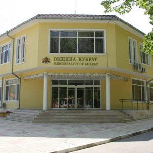 Община Кубрат назначи нови домашни помощници