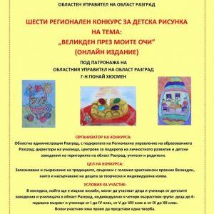 """Организират регионален конкурс за детска рисунка """"Великден през моите очи"""" (онлайн издание)"""