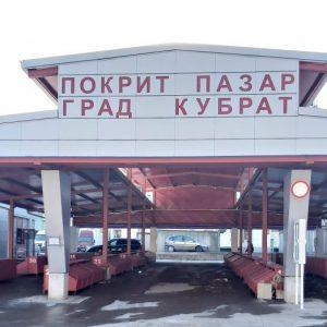 При строги правила отварят покрития пазар в Кубрат