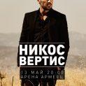 Супер звезда Никос Вертис пристига в София с оркестър от 25 великолепни музиканти