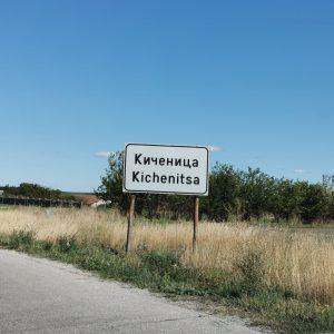 205 жители на Киченица са гласували на изборите за нов кмет към 12,30 ч.