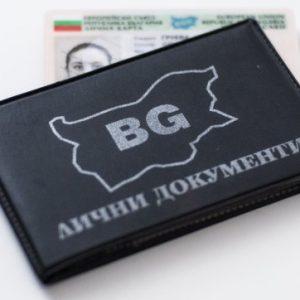 """""""Български документи за самоличност"""" в Исперих няма да работи 2 дни"""