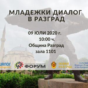 Диалог между Община Разград и младежи от региона