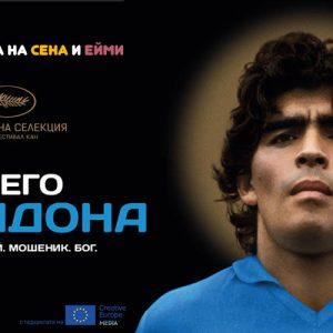 Документален филм за покойния Диего Марадона с невиждани досега кадри тръгва по кината