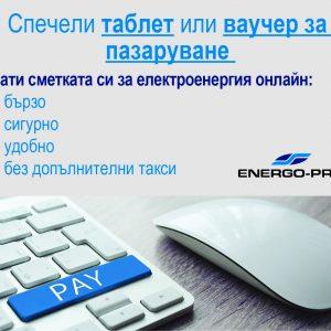 ЕНЕРГО-ПРО насърчава клиентите си да заплащат онлайн сметките за електроенергия