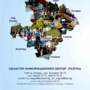 ОИЦ – Разград издаде четвърта брошура с успешни европроекти от Лудогорието