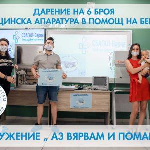 """Сдружение """"Аз Вярвам и Помагам"""" дари 6 броя медицинска апаратура на АГ болница във Варна"""